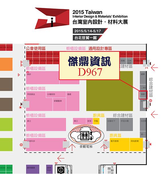 2015台灣室內設計‧材料大展
