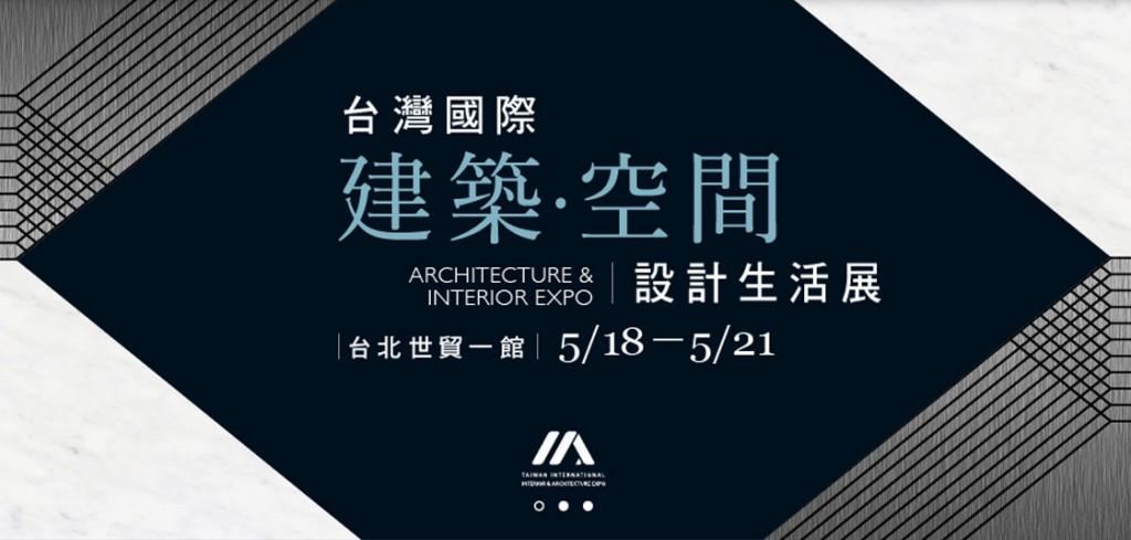 2017室內建築生活展-網頁-20170301