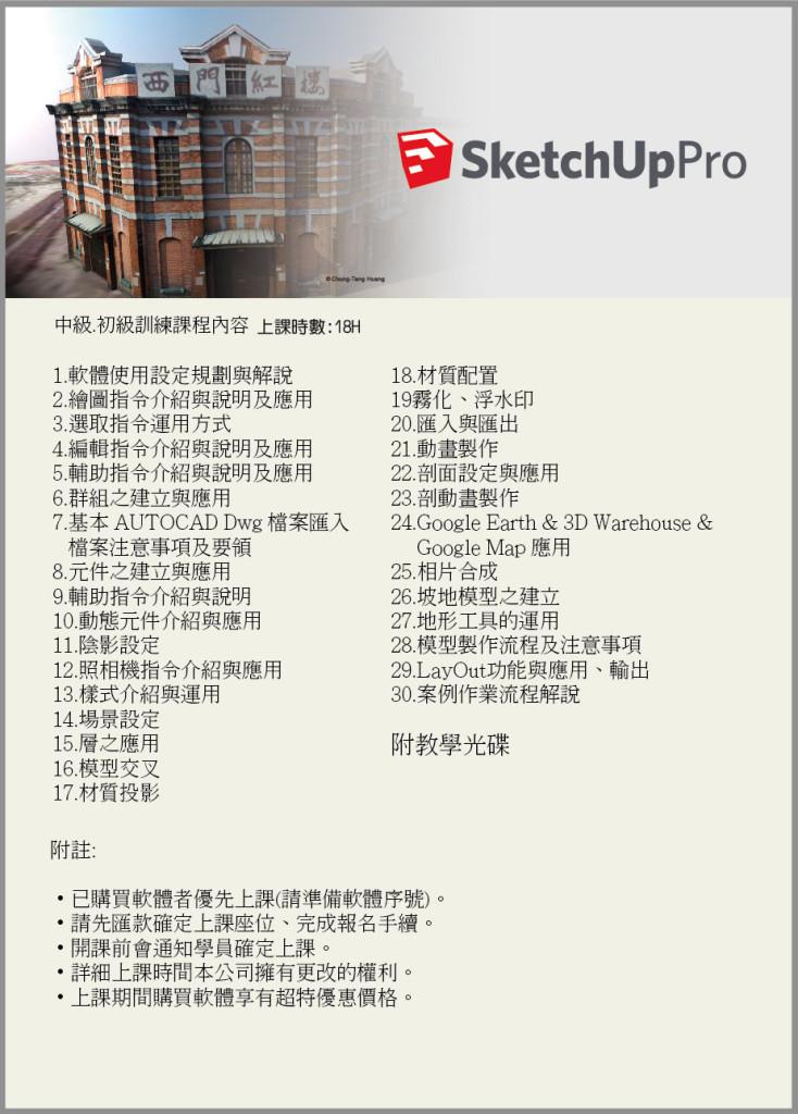 SketchUp課程表